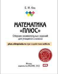 Математика плюс, 1 класс, Сборник занимательных заданий, Кац Е.М., 2015