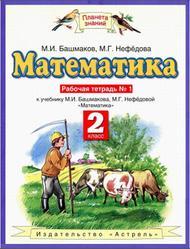Математика, 2 класс, Рабочая тетрадь №1, Башмаков М.И., Нефёдова М.Г., 2013