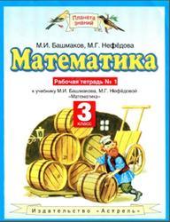 Математика, 3 класс, Рабочая тетрадь №1, Башмаков М.И., Нефёдова М.Г., 2013