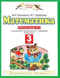 Математика, 3 класс, Рабочая тетрадь №2, Башмаков М.И., Нефёдова М.Г., 2013