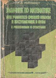Задачник по математике для учащихся средней школы и поступающих в вузы, Райхмист Р.Б., 1997