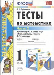Тесты по математике, 1 класс, Часть 2, Рудницкая В.Н., 2016