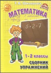 Сборник упражнений по математике, 1-2 класс, Шклярова Т.В.
