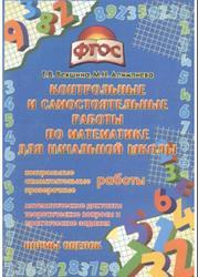 Контрольные и самостоятельные работы по математике для начальной школы, Векшина Т.В., Алимпиева М.Н.