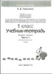 Моя математика, 1 класс, Учебник-тетрадь, Часть 1, Герасимов В.Д., 2013