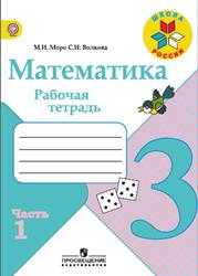 Математика, 3 класс, Рабочая тетрадь, Часть 1, Моро М.И., Волкова С.И., 2012