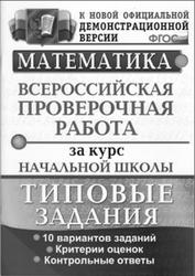 Математика, Всероссийская проверочная работа за курс начальной школы, Типовые задания, Волкова Е.В., Бубнова Р.В., 2016