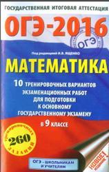 ОГЭ-2016, Математика, 10 тренировочных вариантов, Ященко И.В., 2016