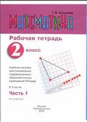 Математика, 2 класс, Рабочая тетрадь, Часть 1, Алышева Т.В., 2016