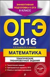 ОГЭ 2016, Математика, 9 класс, Тематические тренировочные задания, Кочагин В.В., Кочагина М.Н., 2015