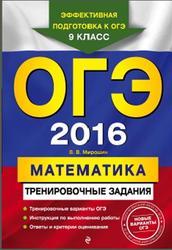 ОГЭ 2016, Математика, Тренировочные задания, Мирошин В.В., 2015