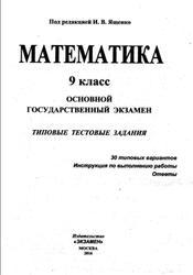 ОГЭ 2016, Математика, 9 класс, 3 модуля, 30 вариантов, Высоцкий И.Р., Рослова Л.О., Кузнецова Л.В.