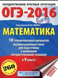ОГЭ-2016, Математика, 9 класс, 10 тренировочных вариантов, Ященко И.В.