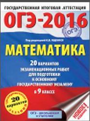ОГЭ-2016, Математика, 9 класс, 20 тренировочных вариантов, Ященко И.В.
