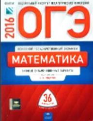 ОГЭ, Математика, Типовые экзаменационные варианты, 36 вариантов, Ященко И.В., 2016
