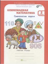 Олимпиадная математика, 2 класс, Смекалистые задачи, Рабочая тетрадь, Дубова М.В., Маслова С.В., 2015