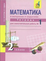 Математика в вопросах и заданиях, 2 класс, Тетрадь для самостоятельной работы №1, Захарова О.А., Юдина Е.П., 2016