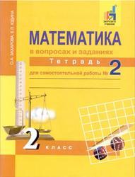 Математика в вопросах и заданиях, 2 класс, Тетрадь для самостоятельной работы №2, Захарова О.А., Юдина Е.П., 2016