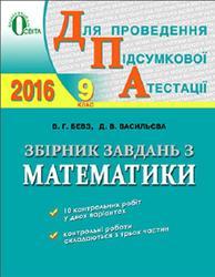 ДПА 2016, Математика, 9 клас, Збірник завдань, Бевз В.Г., Васильєва Д.В.