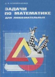 Задачи по математике для любознательных, 5-6 класс, Клименченко Д.В., 1992