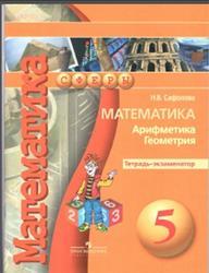 Математика, Арифметика, Геометрия, Тетрадь-экзаменатор, 5 класс, Сафонова Н.В., 2016
