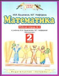 Математика, 2 класс, Рабочая тетрадь №2, Башмаков М.И., Нефёдова М.Г., 2013