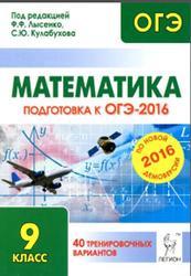 Математика, 9 класс, Подготовка к ОГЭ 2016, 40 тренировочных вариантов по демоверсии на 2016 год, Лысенко Ф.Ф., Кулабухов С.Ю., 2015