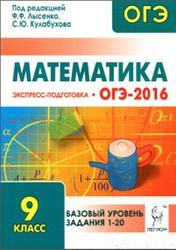 Математика, 9 класс, Базовый уровень ОГЭ 2016, Экспресс-подготовка, Лысенко Ф.Ф., Кулабухов С.Ю., 2015