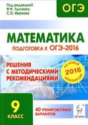 Математика, 9 класс, Решения с методическими рекомендациями, Подготовка к ОГЭ 2016, 40 тренировочных вариантов по демоверсии на 2016 год, Лысенко