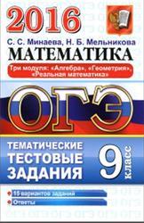 ОГЭ 2016, Математика, 9 класс, Тематические тестовые задания, Три модуля, Минаева С.С., Мельникова Н.Б.