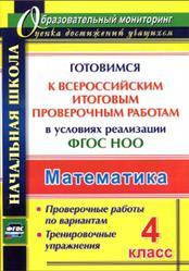 Математика, 4 класс, Готовимся к всероссийским итоговым проверочным работам, Лободина Н.В., 2016