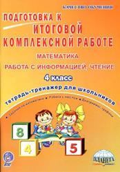 Математика, Подготовка к ИКР, 4 класс, Тетрадь-тенажер, Маричева С.А., 2016