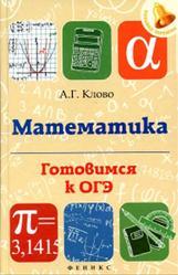 Математика, Готовимся к ОГЭ, Клово А.Г., 2016