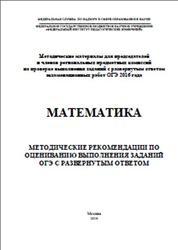 ОГЭ 2016, Математика, Методические рекомендации по оцениванию заданий, Семенов А.В., Черняева М.А.