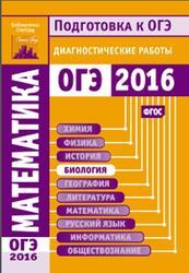 Математика, Подготовка к ОГЭ в 2016 году, Диагностические работы, 2016