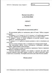 ВПР 2015, Математика, 4 класс, Варианты 3-4