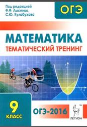 ОГЭ 2016, Математика, 9 класс, Тематический тренинг, Лысенко Ф.Ф., Кулабухов С.Ю., 2015