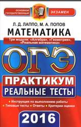 ОГЭ 2016, Математика, 9 класс, Практикум, Лаппо Л.Д., Попов М.А.