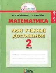 Математика, 2 класс, Мои учебные достижения, Контрольные работы, Истомина Н.Б., Редько З.Б., Шмырёва Г.Г., 2015