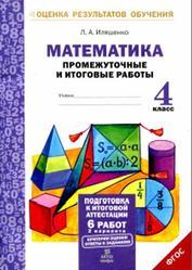 Математика, Промежуточные и итоговые работы, 4 класс, Иляшенко Л.А., 2015