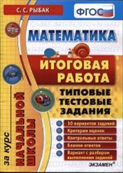 Математика, Итоговая работа, Типовые тестовые задания, Рыбак С.С., 2014