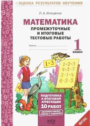 Математика, 1 класс, Промежуточные и итоговые тестовые работы, Иляшенко Л.А., 2013