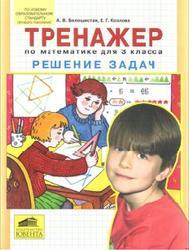 Тренажер по математике, 3 класс, Решение задач, Белошистая А.В., Козлова Е.Г., 2011