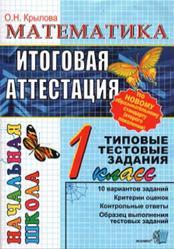 Математика, Итоговая аттестация, 1 класс, Типовые тестовые задания, Крылова О.Н., 2011