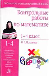 Контрольные работы по математике, 1-4 класс, Истомина Н.Б., 2011