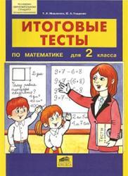 Математика, 2 класс, Итоговые тесты, Мишакина Т.Л., Гладкова С.А., 2011