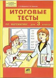 Математика, 3 класс, Итоговые тесты, Мишакина Т.Л., Гладкова С.А., 2011