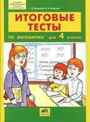 Математика, 4 класс, Итоговые тесты, Мишакина Т.Л., Новикова С.Н., 2013