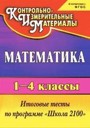 Математика, 1-4 классы, Итоговые тесты, Рудченко Л.И., 2013