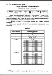 ВПР 2015, Математика, 4 класс, Система оценивания проверочной работы